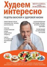купить: Книга Худеем интересно. Рецепты вкусной и здоровой жизни