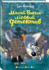 купить: Книга Малий Вовчик - Лісовий детектив