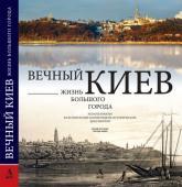 купить: Книга Вечный Киев. Жизнь большого города