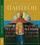 buy: Book Український пантеон