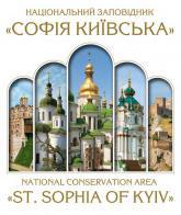 "buy: Book Національний заповідник ""Софія Київська"" / National conservation area ""St.Sophia of Kyiv"""