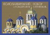 """купити: Листівка Комплект листівок """"Володимирський собор"""""""