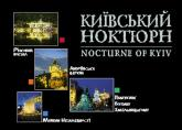 "buy: Card Комплект листівок ""Київський ноктюрн"""