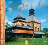 купить: Книга Українська дерев'яна архітектура / Ukrainian Wooden Architecture