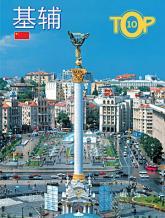 "buy: Book Фотоальбом ""Київ. Тор 10"" (китайською) / Kyiv Top 10 (in Chinese)"