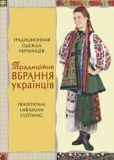 """buy: Card Комплект листівок """"Традиційне вбрання українців"""""""
