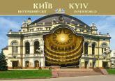 """купити: Листівка Комплект листівок """"Київ. Внутрiшнiй свiт"""""""