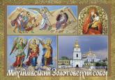 """купить: Открытка Комплект листівок """"Михайлівський золотоверхий собор"""""""