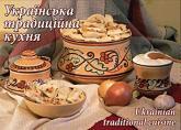 """купить: Открытка Комплект листівок в """"Українська традицiйна кухня"""""""