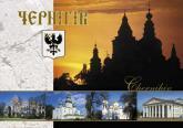"""купить: Открытка Комплект листівок  """"Чернiгiв"""""""