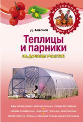 купить: Книга Теплицы и парники на дачном участке