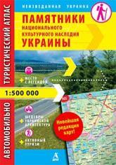 купить: Книга Неизведанная Украина. Автомобильно-туристический атлас