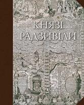 купить: Книга Князі Радзивіли