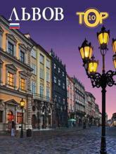"""buy: Book Фотоальбом """"Львов. Топ 10"""""""