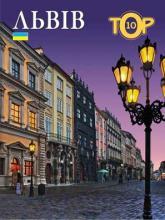 "buy: Book Фотоальбом ""Львів. Топ 10"""