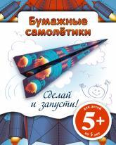 купити: Книга Бумажные самолетики. Сделай и запусти!