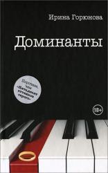 купить: Книга Доминанты
