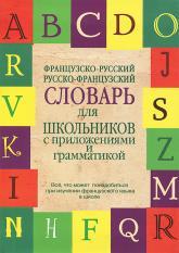 купить: Словарь Французско-русский, русско-французский словарь для школьников с приложениями и грамматикой