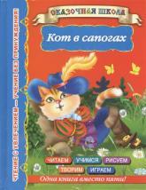 купити: Книга Кот в сапогах