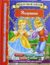 купити: Книга Золушка