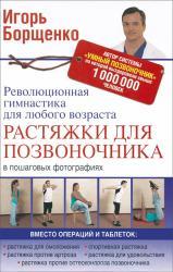 купить: Книга Растяжки для позвоночника