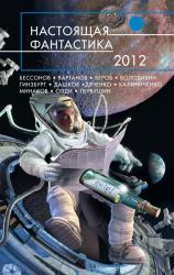 купити: Книга Настоящая фантастика - 2012