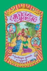 купити: Книга Четверо детей и чудище