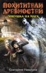 купити: Книга Ловушка на мага