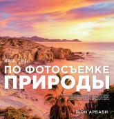 купить: Книга Ваш гид по фотосъемке природы