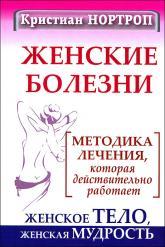 купить: Книга Женские болезни. Методика лечения, которая действительно работает. Женское тело, женская мудрость