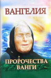 купить: Книга Вангелия. Пророчества Ванги