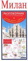 buy: Phrasebook Милан. Русско-итальянский разговорник + схема мет