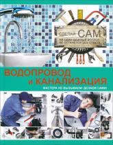 купить: Книга Водопровод и канализация