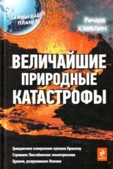 купить: Книга Величайшие природные катастрофы