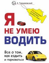 купить: Книга Я не умею водить. Всё о том, как ездить и парковат