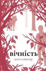 купить: Книга Вічність