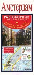 купить: Разговорник Амстердам. Русско-английский разговорник. Схема метро. Карта. Достопримечательности