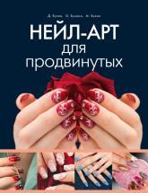 купити: Книга Нейл-арт для продвинутых