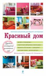 купить: Книга Красивый дом. Миллион решений для вашего интерьера