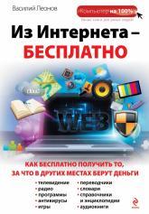 купить: Книга Из Интернета - бесплатно