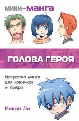 купить: Книга Мини-манга: голова героя