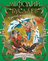 купити: Книга Мефодий Буслаев. Третий всадник мрака