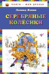 купити: Книга Серебряные колесики