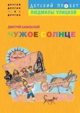 купити: Книга Чужое солнце