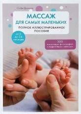 купить: Книга Массаж для самых маленьких