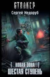 buy: Book Новая Зона. Шестая ступень