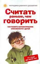 купить: Книга Считать раньше, чем говорить. Как развить математические способности у детей. От года до пяти лет