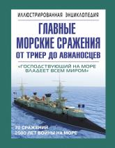buy: Book Главные морские сражения от триер до авианосцев