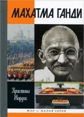 купить: Книга Махатма Ганди