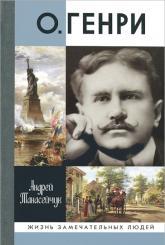 купить: Книга О. Генри